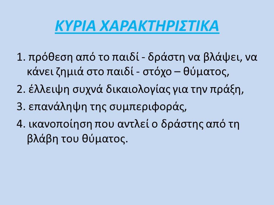 ΚΥΡΙΑ ΧΑΡΑΚΤΗΡΙΣΤΙΚΑ 1.