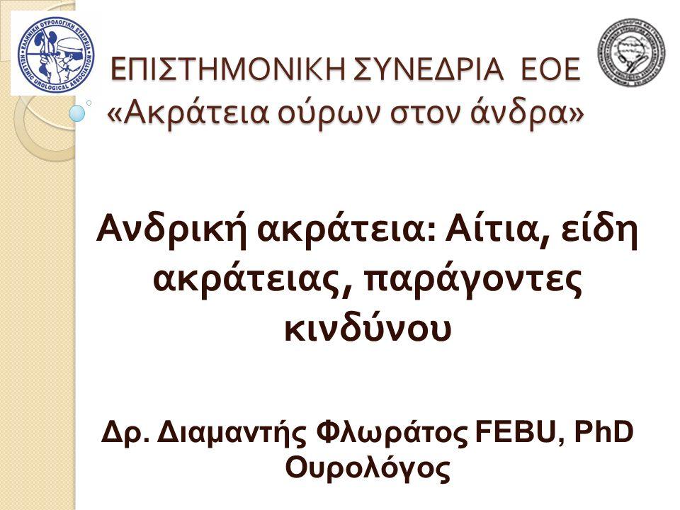 ΔΗΛΩΣΗ ΣΥΓΚΡΟΥΣΗΣ ΣΥΜΦΕΡΟΝΤΩΝ Astellas, Coloplast