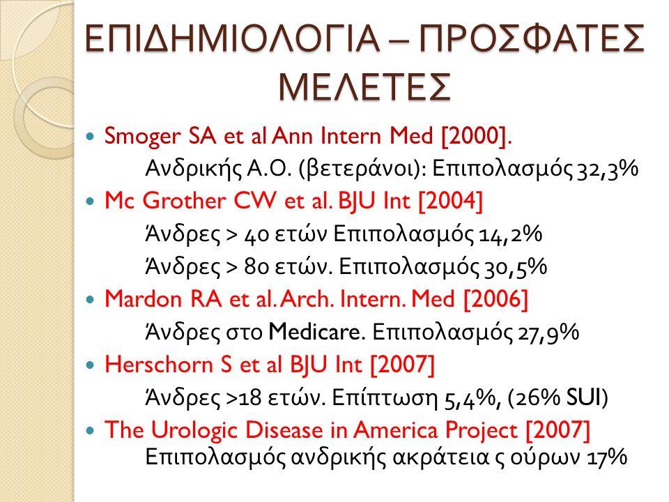 ΕΠΙΔΗΜΙΟΛΟΓΙΑ – ΠΡΟΣΦΑΤΕΣ ΜΕΛΕΤΕΣ Smoger SA et al Ann Intern Med [2000]. Ανδρικής Α. Ο. ( βετεράνοι ): Επιπολασμός 32,3% Mc Grother CW et al. BJU Int
