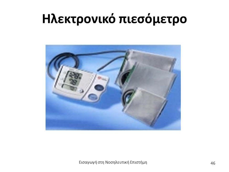 Ηλεκτρονικό πιεσόμετρο Εισαγωγή στη Νοσηλευτική Επιστήμη 46