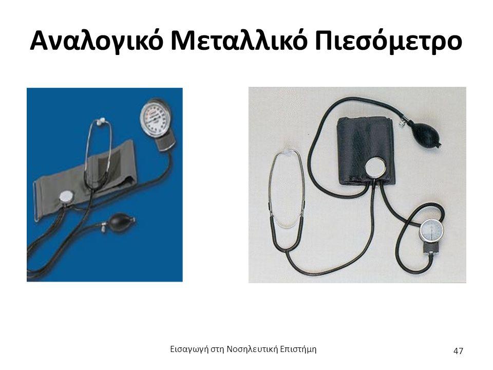 Αναλογικό Μεταλλικό Πιεσόμετρο Εισαγωγή στη Νοσηλευτική Επιστήμη 47
