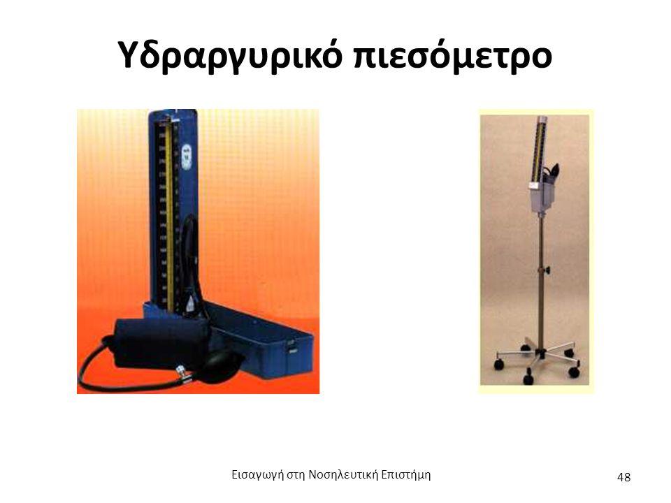 Υδραργυρικό πιεσόμετρο Εισαγωγή στη Νοσηλευτική Επιστήμη 48