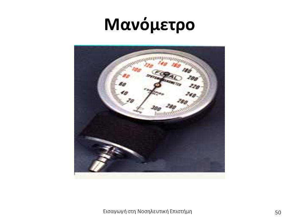 Μανόμετρο Εισαγωγή στη Νοσηλευτική Επιστήμη 50