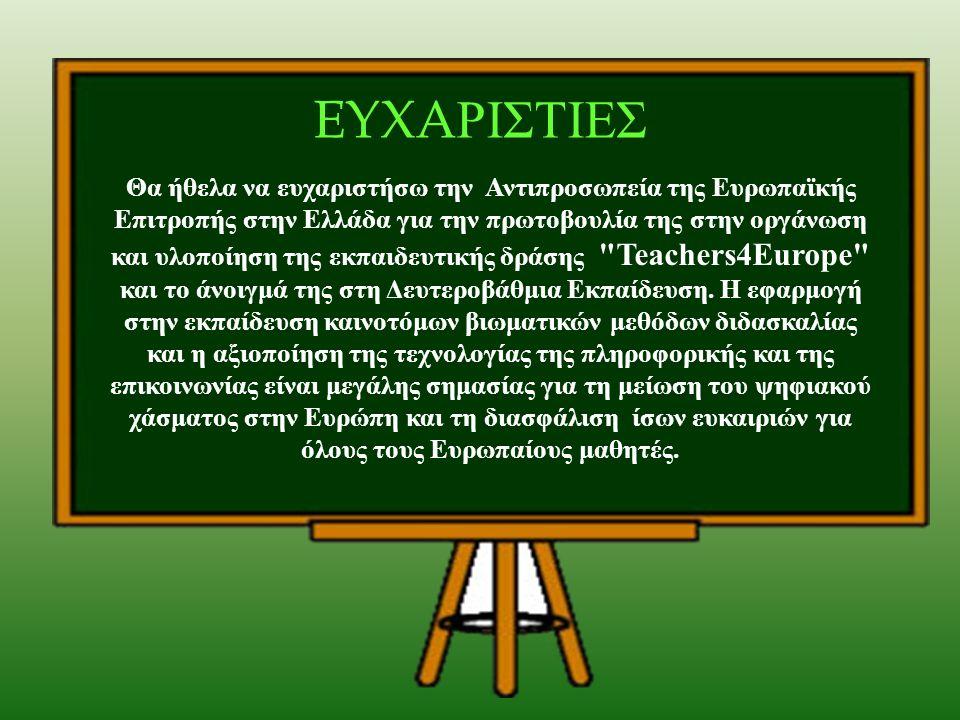 Θα ήθελα να ευχαριστήσω την Αντιπροσωπεία της Ευρωπαϊκής Επιτροπής στην Ελλάδα για την πρωτοβουλία της στην οργάνωση και υλοποίηση της εκπαιδευτικής δράσης Teachers4Europe και το άνοιγμά της στη Δευτεροβάθμια Εκπαίδευση.