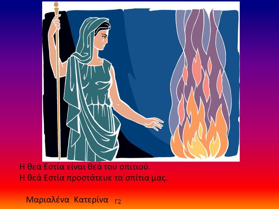 Η θεά Εστία είναι θεά του σπιτιού. Η θεά Εστία προστάτευε τα σπίτια μας. Μαριαλένα Κατερίνα Γ2