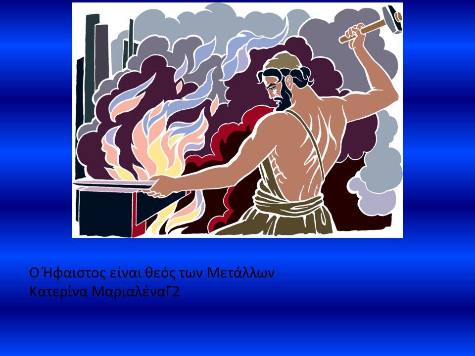 Ο Ήφαιστος είναι θεός των Μετάλλων Κατερίνα ΜαριαλέναΓ2