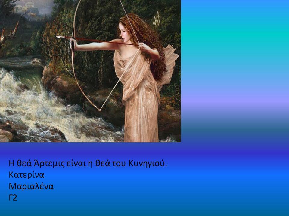 Η θεά Άρτεμις είναι η θεά του Κυνηγιού. Κατερίνα Μαριαλένα Γ2
