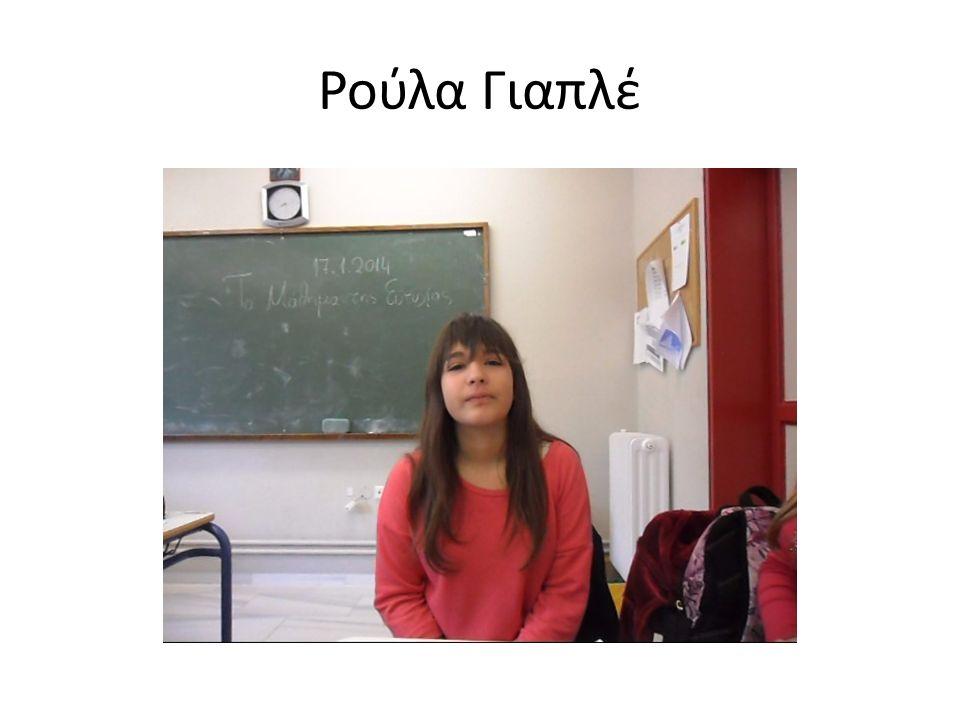 Ρούλα Γιαπλέ