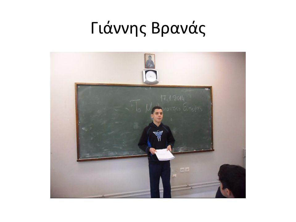 Γιάννης Βρανάς