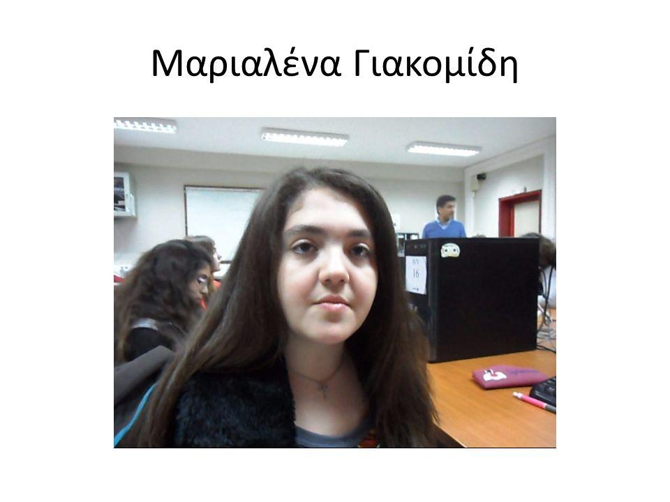 Μαριαλένα Γιακομίδη