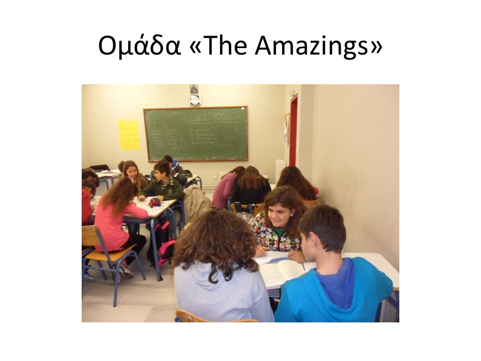 Ομάδα «The Amazings»