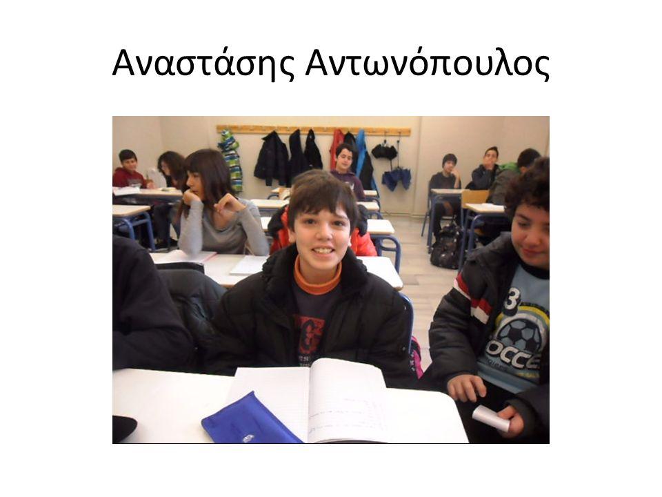 Αναστάσης Αντωνόπουλος