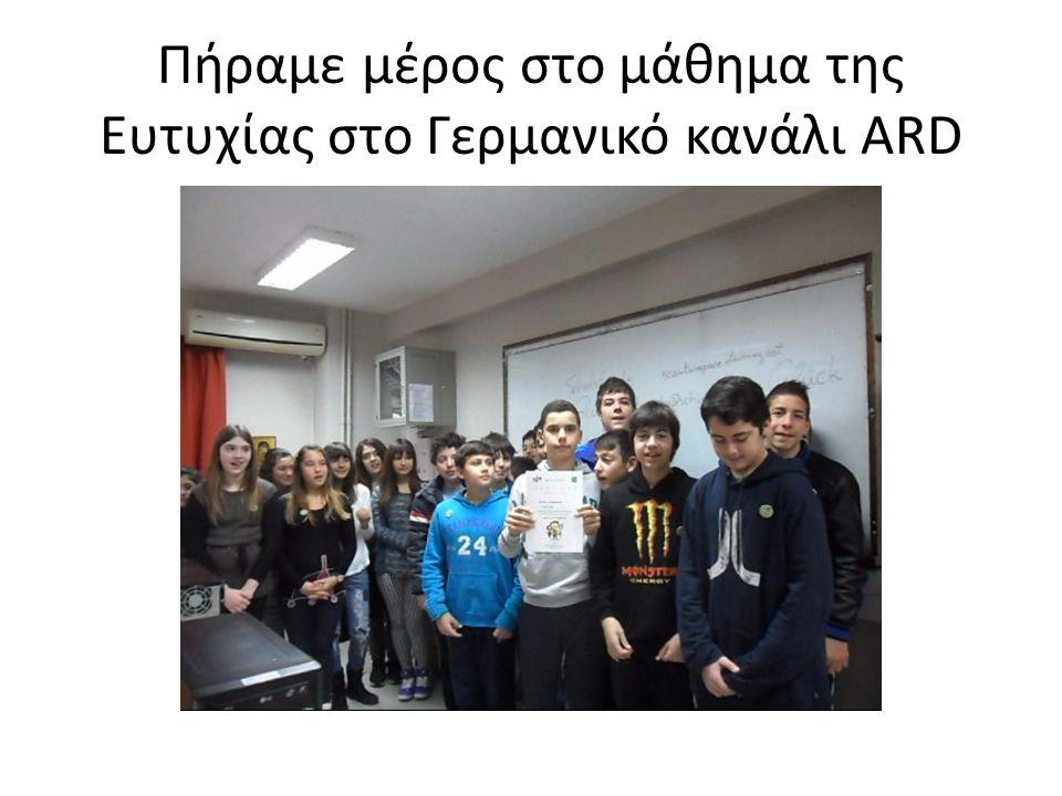 Πήραμε μέρος στο μάθημα της Ευτυχίας στο Γερμανικό κανάλι ARD