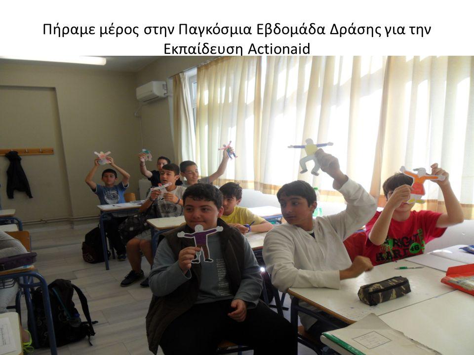 Πήραμε μέρος στην Παγκόσμια Εβδομάδα Δράσης για την Εκπαίδευση Αctionaid Εκπαίδευση 4-10 Μαΐου 2014