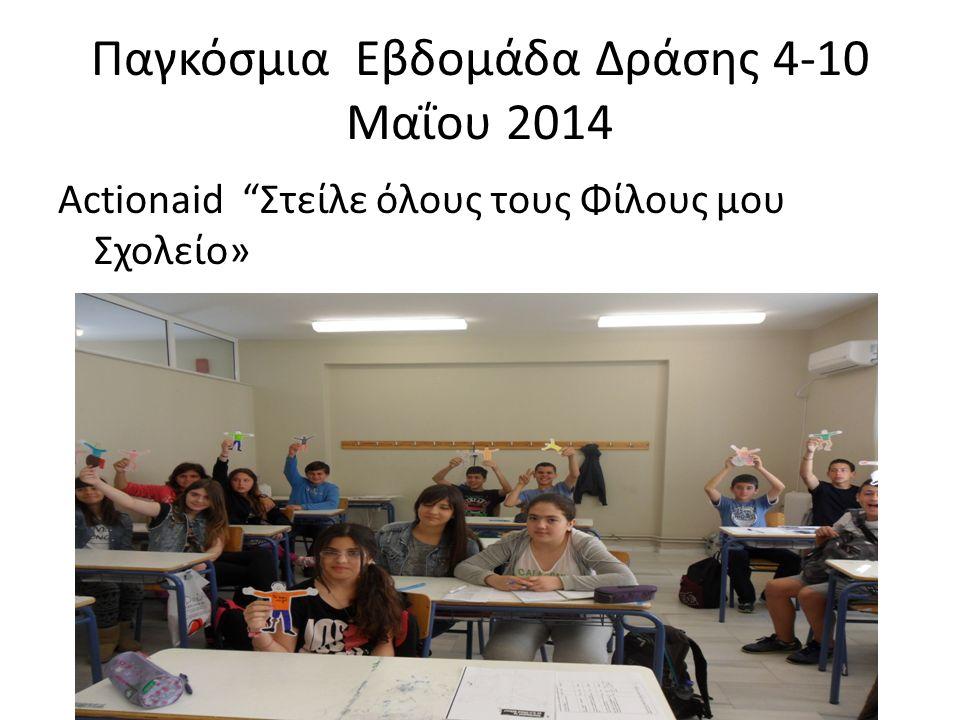 Παγκόσμια Εβδομάδα Δράσης 4-10 Μαΐου 2014 Actionaid Στείλε όλους τους Φίλους μου Σχολείο»