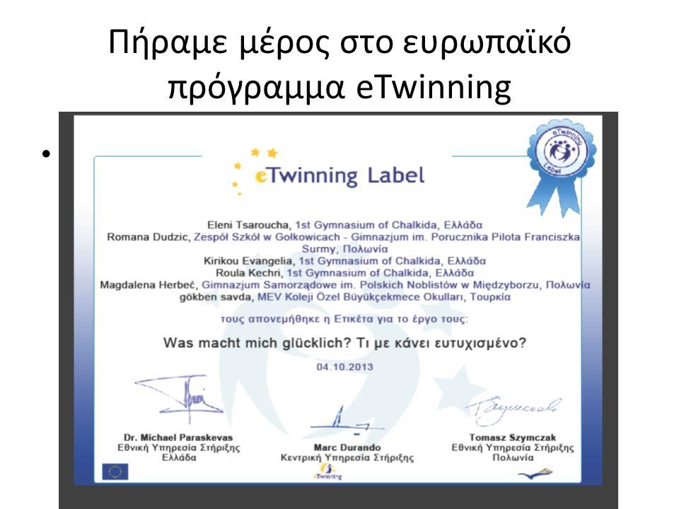 Πήραμε μέρος στο ευρωπαϊκό πρόγραμμα eTwinning Τι με κάνει ευτυχισμένο?