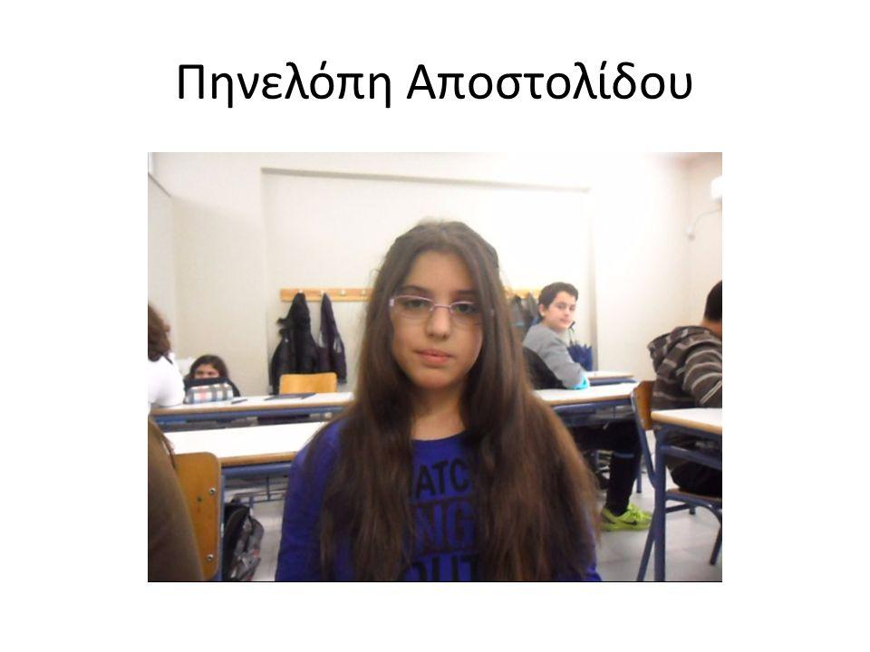Πηνελόπη Αποστολίδου