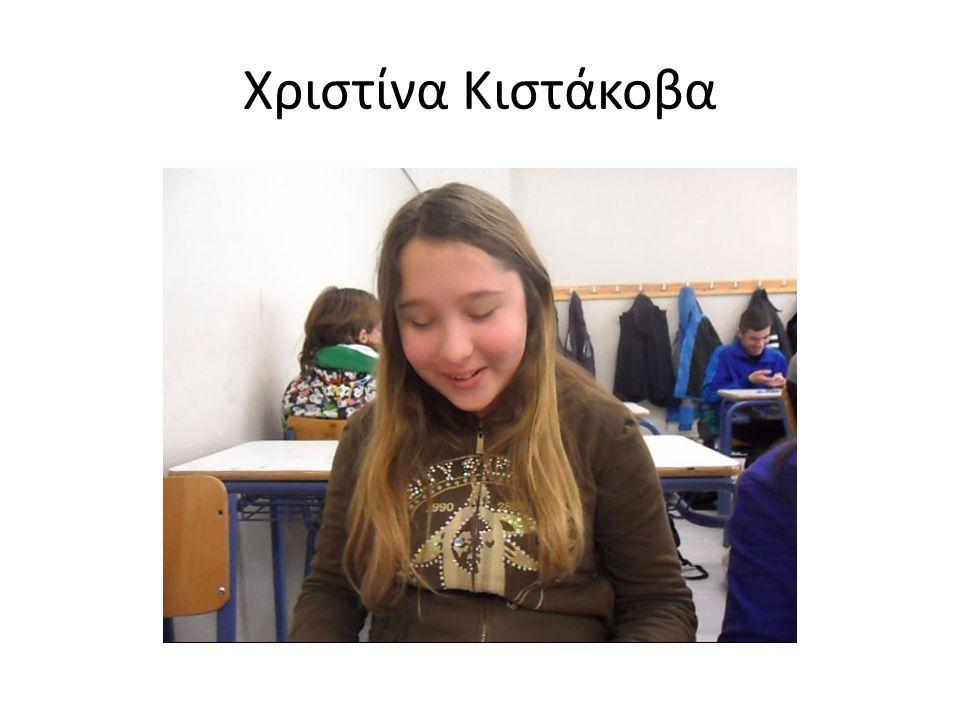Χριστίνα Κιστάκοβα