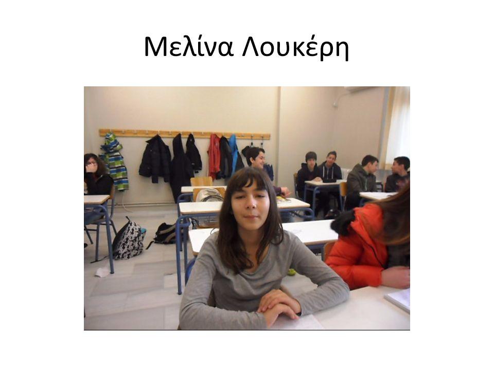 Μελίνα Λουκέρη