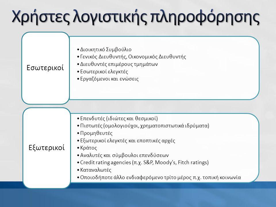 Διοικητικό Συμβούλιο Γενικός Διευθυντής, Οικονομικός Διευθυντής Διευθυντές επιμέρους τμημάτων Εσωτερικοί ελεγκτές Εργαζόμενοι και ενώσεις Εσωτερικοί Επενδυτές (ιδιώτες και θεσμικοί) Πιστωτές (ομολογιούχοι, χρηματοπιστωτικά ιδρύματα) Προμηθευτές Εξωτερικοί ελεγκτές και εποπτικές αρχές Κράτος Αναλυτές και σύμβουλοι επενδύσεων Credit rating agencies (π.χ.