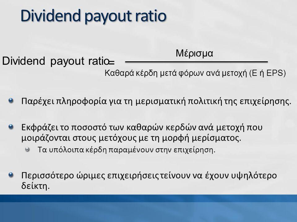 Dividend payout ratio Παρέχει πληροφορία για τη μερισματική πολιτική της επιχείρησης. Εκφράζει το ποσοστό των καθαρών κερδών ανά μετοχή που μοιράζοντα