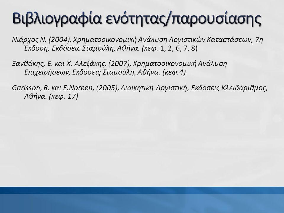 Νιάρχος Ν. (2004), Χρηματοοικονομική Ανάλυση Λογιστικών Καταστάσεων, 7η Έκδοση, Εκδόσεις Σταμούλη, Αθήνα. (κεφ. 1, 2, 6, 7, 8) Ξανθάκης, Ε. και Χ. Αλε
