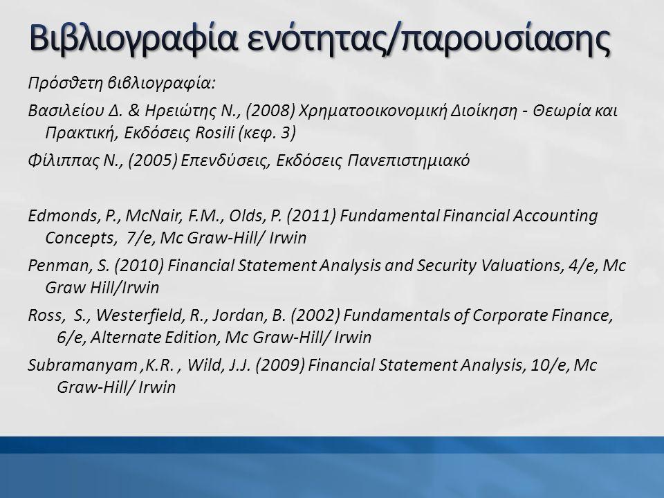 Πρόσθετη βιβλιογραφία: Βασιλείου Δ. & Ηρειώτης Ν., (2008) Χρηματοοικονομική Διοίκηση - Θεωρία και Πρακτική, Εκδόσεις Rosili (κεφ. 3) Φίλιππας Ν., (200