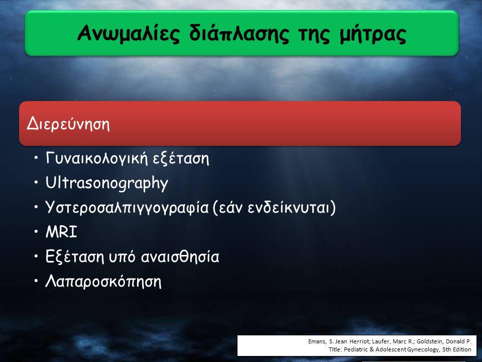 Ανωμαλίες διάπλασης της μήτρας Διερεύνηση Γυναικολογική εξέταση Ultrasonography Υστεροσαλπιγγογραφία (εάν ενδείκνυται) MRI Εξέταση υπό αναισθησία Λαπα