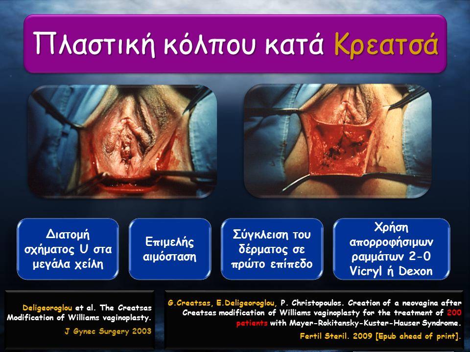 Διατομή σχήματος U στα μεγάλα χείλη Επιμελής αιμόσταση Σύγκλειση του δέρματος σε πρώτο επίπεδο Χρήση απορροφήσιμων ραμμάτων 2-0 Vicryl ή Dexon Πλαστικ