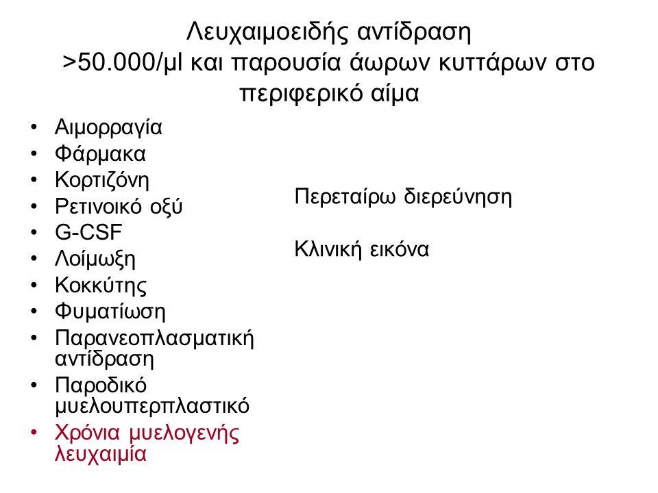 Λευχαιμοειδής αντίδραση >50.000/μl και παρουσία άωρων κυττάρων στο περιφερικό αίμα Αιμορραγία Φάρμακα Κορτιζόνη Ρετινοικό οξύ G-CSF Λοίμωξη Κοκκύτης Φ