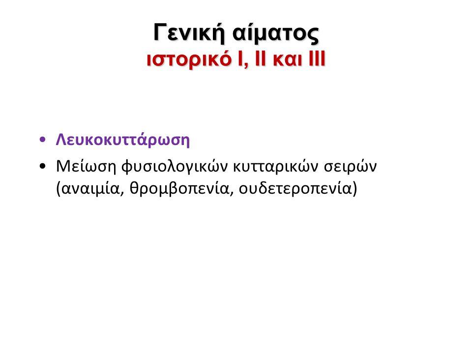 Φυσική Εξέταση Μη ειδικά συμπτωματα και σημεία λόγω μειωμένης αιμοποίησης Ανορεξία Ζωτικά σημεία (ταχυκαρδία, ταχύπνοια, εμπύρετο) Ωχρότητα (αναιμία) Πετέχειες, εκχυμώσεις, ουλορραγία (θρομβοπενία) Υπερτροφία ούλων (μυελομονοκυτταρική Λ.) Δερματικές βλάβες- Σύνδρομο sweet Διάχυτα οστικά άλγη (πόνος στην πίεση στο στέρνο) Κεφαλαλγία, διαταραχές όρασης, σύγχυση (διήθηση ΚΝΣ)