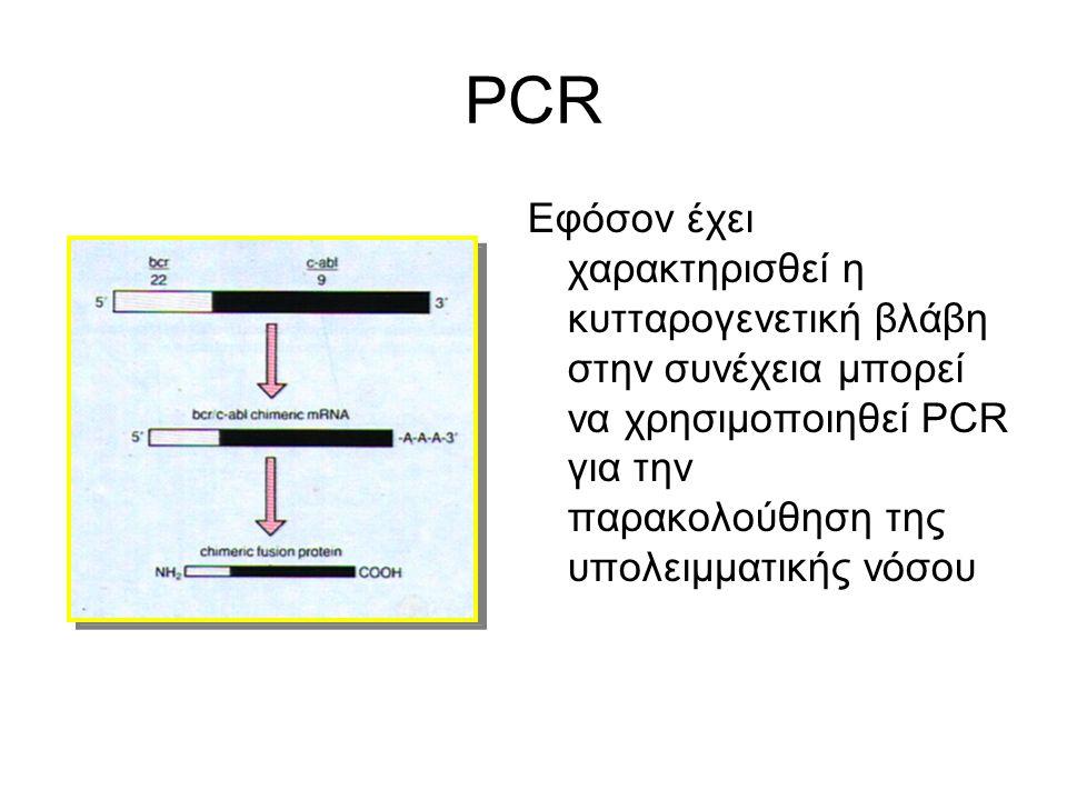 PCR Εφόσον έχει χαρακτηρισθεί η κυτταρογενετική βλάβη στην συνέχεια μπορεί να χρησιμοποιηθεί PCR για την παρακολούθηση της υπολειμματικής νόσου