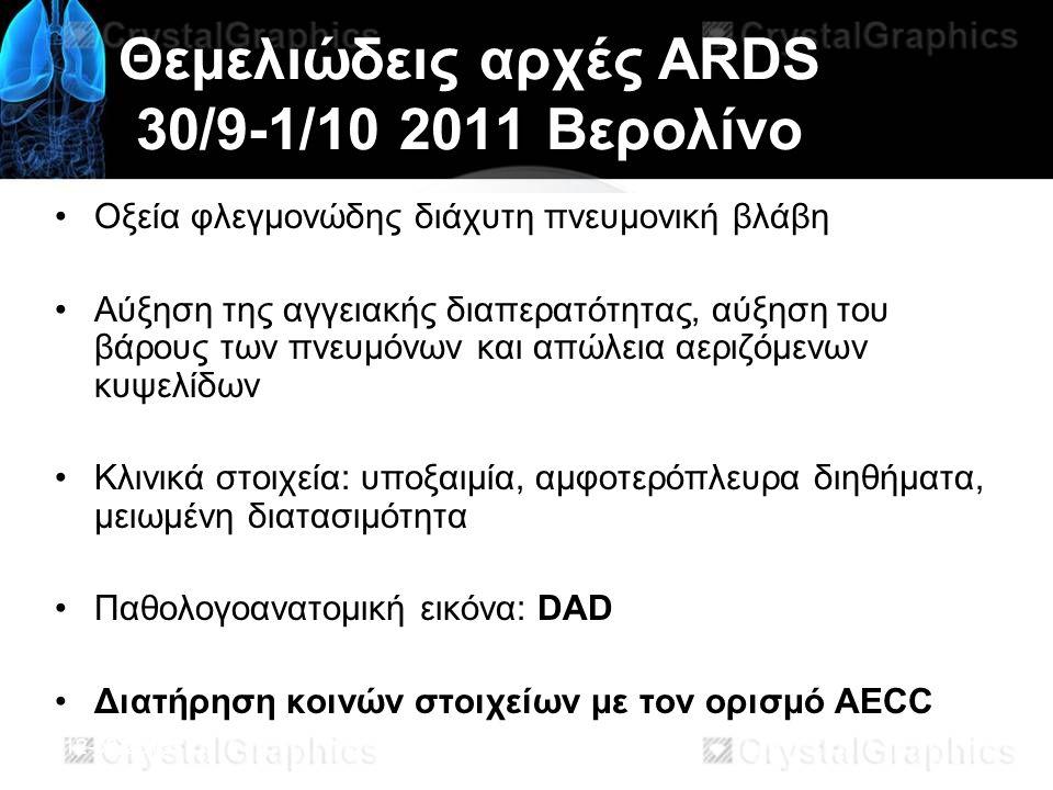 12-03-2013 Θεμελιώδεις αρχές ARDS 30/9-1/10 2011 Βερολίνο Οξεία φλεγμονώδης διάχυτη πνευμονική βλάβη Αύξηση της αγγειακής διαπερατότητας, αύξηση του βάρους των πνευμόνων και απώλεια αεριζόμενων κυψελίδων Κλινικά στοιχεία: υποξαιμία, αμφοτερόπλευρα διηθήματα, μειωμένη διατασιμότητα Παθολογοανατομική εικόνα: DAD Διατήρηση κοινών στοιχείων με τον ορισμό AECC