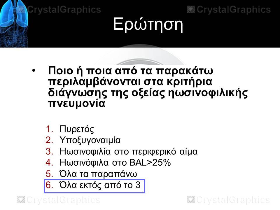 Ερώτηση Ποιο ή ποια από τα παρακάτω περιλαμβάνονται στα κριτήρια διάγνωσης της οξείας ηωσινοφιλικής πνευμονία 1.Πυρετός 2.Υποξυγοναιμία 3.Ηωσινοφιλία στο περιφερικό αίμα 4.Ηωσινόφιλα στο BAL>25% 5.Όλα τα παραπάνω 6.Όλα εκτός από το 3