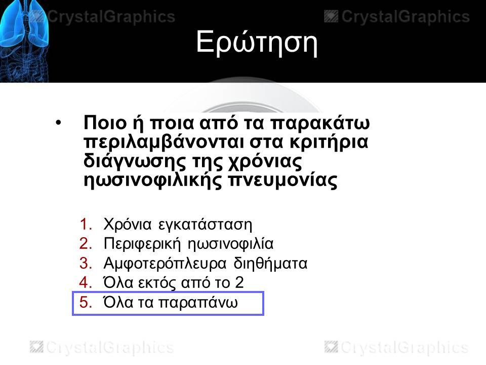 Ερώτηση Ποιο ή ποια από τα παρακάτω περιλαμβάνονται στα κριτήρια διάγνωσης της χρόνιας ηωσινοφιλικής πνευμονίας 1.Χρόνια εγκατάσταση 2.Περιφερική ηωσινοφιλία 3.Αμφοτερόπλευρα διηθήματα 4.Όλα εκτός από το 2 5.Όλα τα παραπάνω