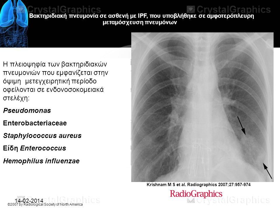 14-02-2014 Βακτηριδιακή πνευμονία σε ασθενή με IPF, που υποβλήθηκε σε αμφοτερόπλευρη μεταμόσχευση πνευμόνων Krishnam M S et al.