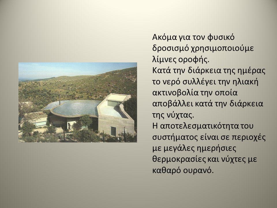 Ακόμα για τον φυσικό δροσισμό χρησιμοποιούμε λίμνες οροφής.