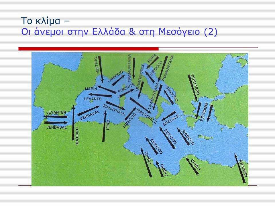 Το κλίμα – Οι άνεμοι στην Ελλάδα & στη Μεσόγειο (2)