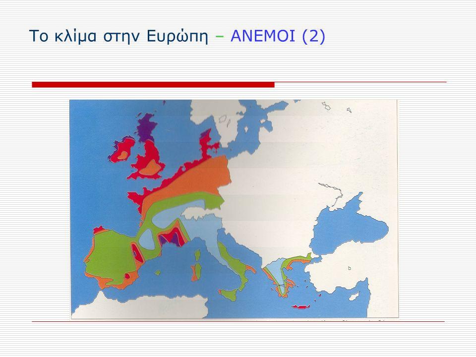 Το κλίμα στην Ευρώπη – ΑΝΕΜΟΙ (2)