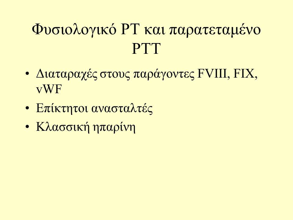 Φυσιολογικό PT και παρατεταμένο PTT Διαταραχές στους παράγοντες FVIII, FIX, vWF Επίκτητοι ανασταλτές Κλασσική ηπαρίνη