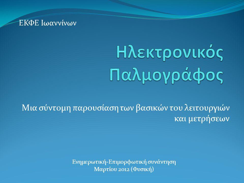 Μια σύντομη παρουσίαση των βασικών του λειτουργιών και μετρήσεων ΕΚΦΕ Ιωαννίνων Ενημερωτική-Επιμορφωτική συνάντηση Μαρτίου 2012 (Φυσική)