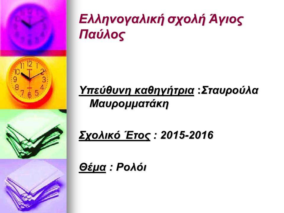 Ελληνογαλική σχολή Άγιος Παύλος Υπεύθυνη καθηγήτρια :Σταυρούλα Μαυρομματάκη Σχολικό Έτος : 2015-2016 Θέμα : Ρολόι