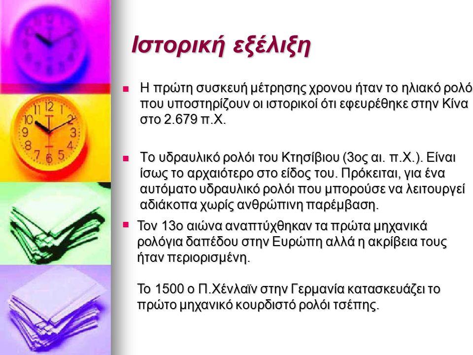 Ιστορική εξέλιξη Το πρώτο ηλεκτρικό ωρολόγιο μπαταρίας εφευρέθηκε το 1840 Το πρώτο ηλεκτρικό ωρολόγιο μπαταρίας εφευρέθηκε το 1840 Το συγχρονισμένο ηλεκτρικό ρολόι ανακαλύφθηκε το 1918 Το συγχρονισμένο ηλεκτρικό ρολόι ανακαλύφθηκε το 1918 Το πρώτο ατομικό ρολόι χτίστηκε το 1955 στο Εθνικό Εργαστήριο Φυσικής του Ηνωμένου Βασιλείου Το πρώτο ατομικό ρολόι χτίστηκε το 1955 στο Εθνικό Εργαστήριο Φυσικής του Ηνωμένου Βασιλείου Τα ψηφιακά ρολόγια εφευρέθηκαν μέσα 1956.