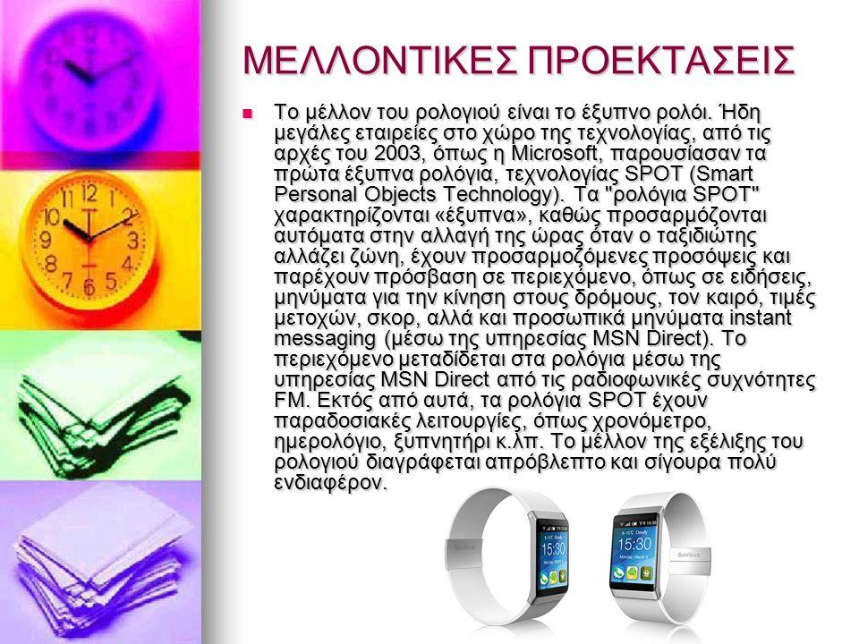 ΠΗΓΕΣ http://tech.in.gr/news/article/?aid=1231244222 http://tech.in.gr/news/article/?aid=1231244222 http://tech.in.gr/news/article/?aid=1231244222 wikipedia wikipedia