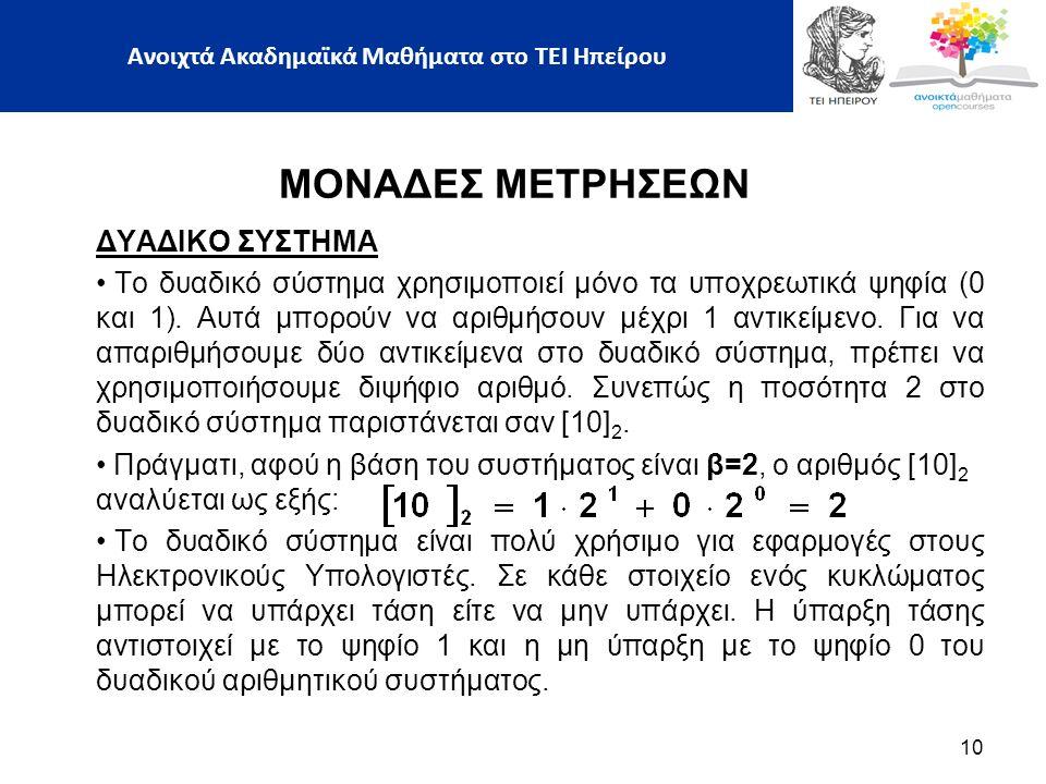 ΜΟΝΑΔΕΣ ΜΕΤΡΗΣΕΩΝ ΔΥΑΔΙΚΟ ΣΥΣΤΗΜΑ Το δυαδικό σύστημα χρησιμοποιεί μόνο τα υποχρεωτικά ψηφία (0 και 1).