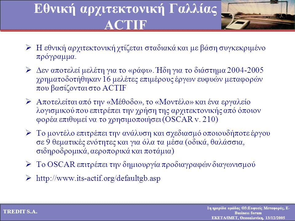 1η ημερίδα ομάδας Θ3:Ευφυείς Μεταφορές, E- Business forum ΕΚΕΤΑ/ΙΜΕΤ, Θεσσαλονίκη, 13/12/2005 TREDIT S.A. Εθνική αρχιτεκτονική Γαλλίας ACTIF  Η εθνικ