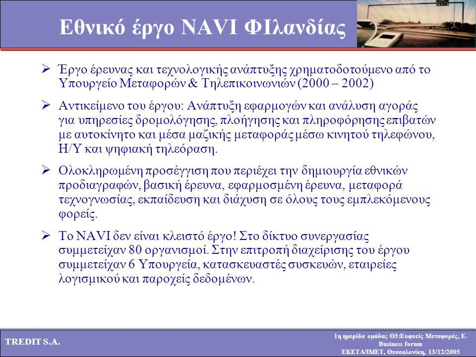 1η ημερίδα ομάδας Θ3:Ευφυείς Μεταφορές, E- Business forum ΕΚΕΤΑ/ΙΜΕΤ, Θεσσαλονίκη, 13/12/2005 TREDIT S.A. Εθνικό έργο NAVI ΦΙλανδίας  Έργο έρευνας κα