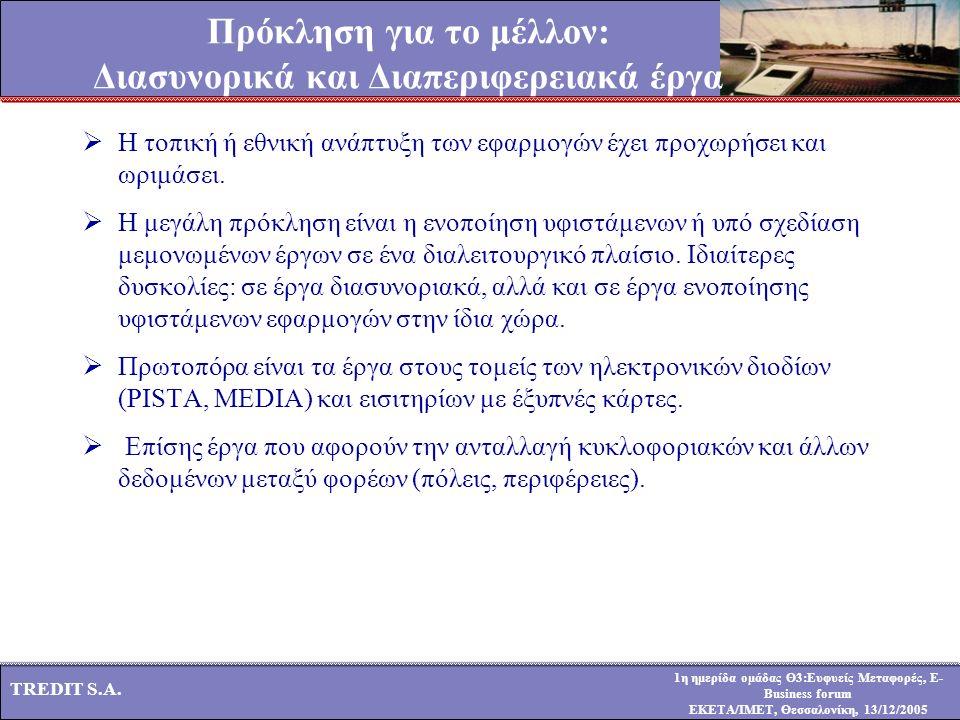 1η ημερίδα ομάδας Θ3:Ευφυείς Μεταφορές, E- Business forum ΕΚΕΤΑ/ΙΜΕΤ, Θεσσαλονίκη, 13/12/2005 TREDIT S.A. Πρόκληση για το μέλλον: Διασυνορικά και Διαπ