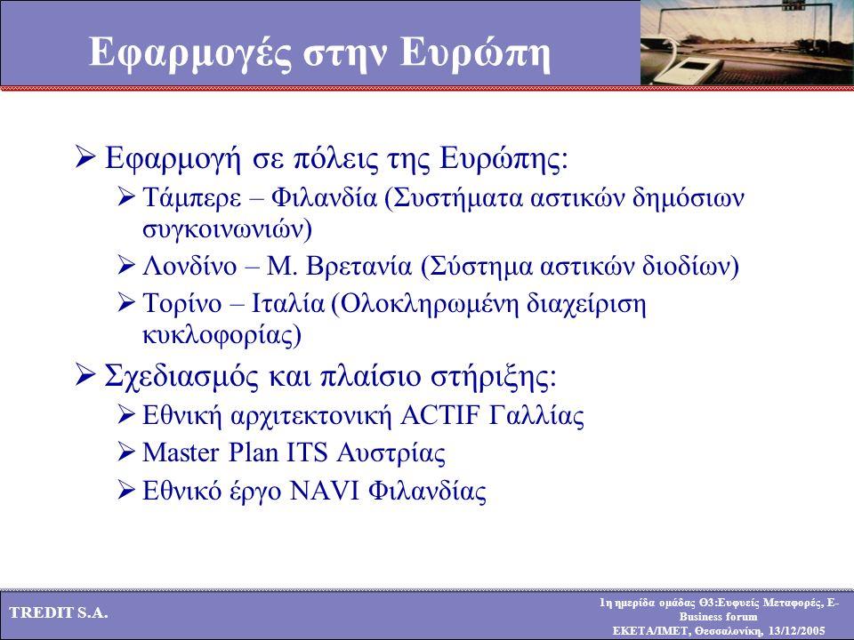 1η ημερίδα ομάδας Θ3:Ευφυείς Μεταφορές, E- Business forum ΕΚΕΤΑ/ΙΜΕΤ, Θεσσαλονίκη, 13/12/2005 TREDIT S.A. Εφαρμογές στην Ευρώπη  Εφαρμογή σε πόλεις τ