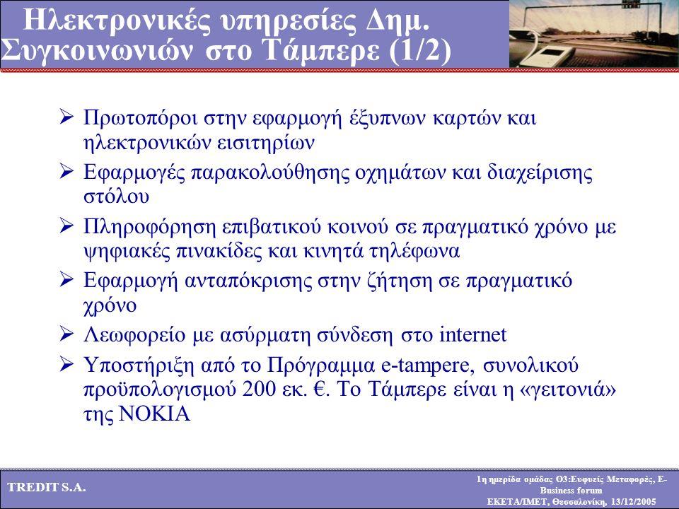 1η ημερίδα ομάδας Θ3:Ευφυείς Μεταφορές, E- Business forum ΕΚΕΤΑ/ΙΜΕΤ, Θεσσαλονίκη, 13/12/2005 TREDIT S.A. Ηλεκτρονικές υπηρεσίες Δημ. Συγκοινωνιών στο